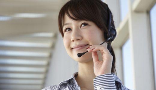 NURO光の相談・クレーム等問い合わせ先一覧、電話が繋がらないときは?