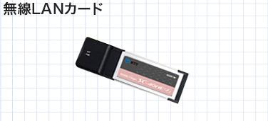 NTT無線LANカード