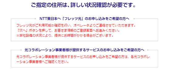 フレッツ光-NTT東日本エリア検索03