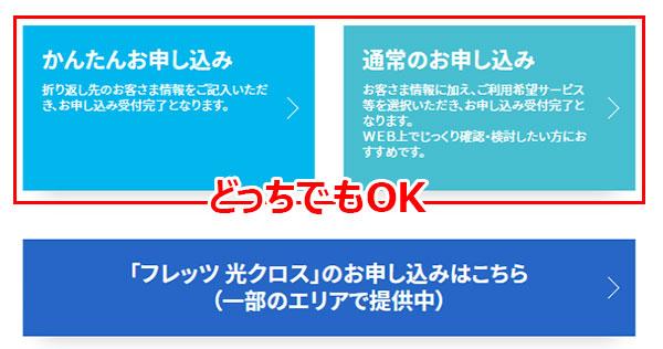 フレッツ光-NTT西日本エリア検索01