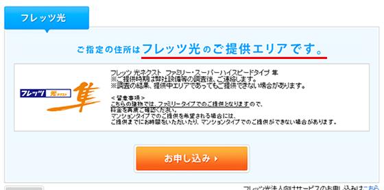 フレッツ光-NTT西日本エリア検索03