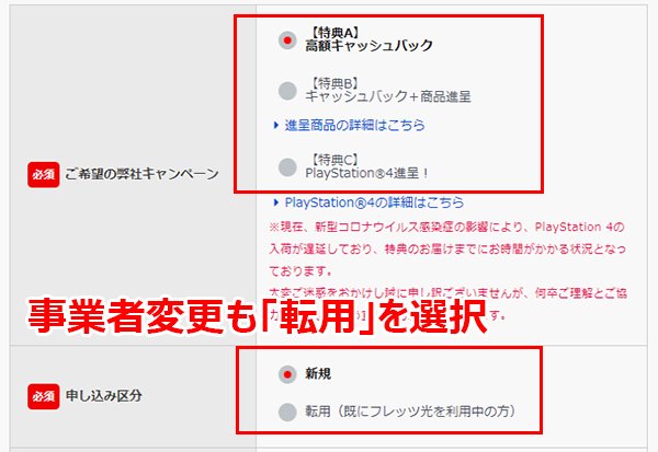 ソフトバンク光-アウンカンパニー-申し込み02